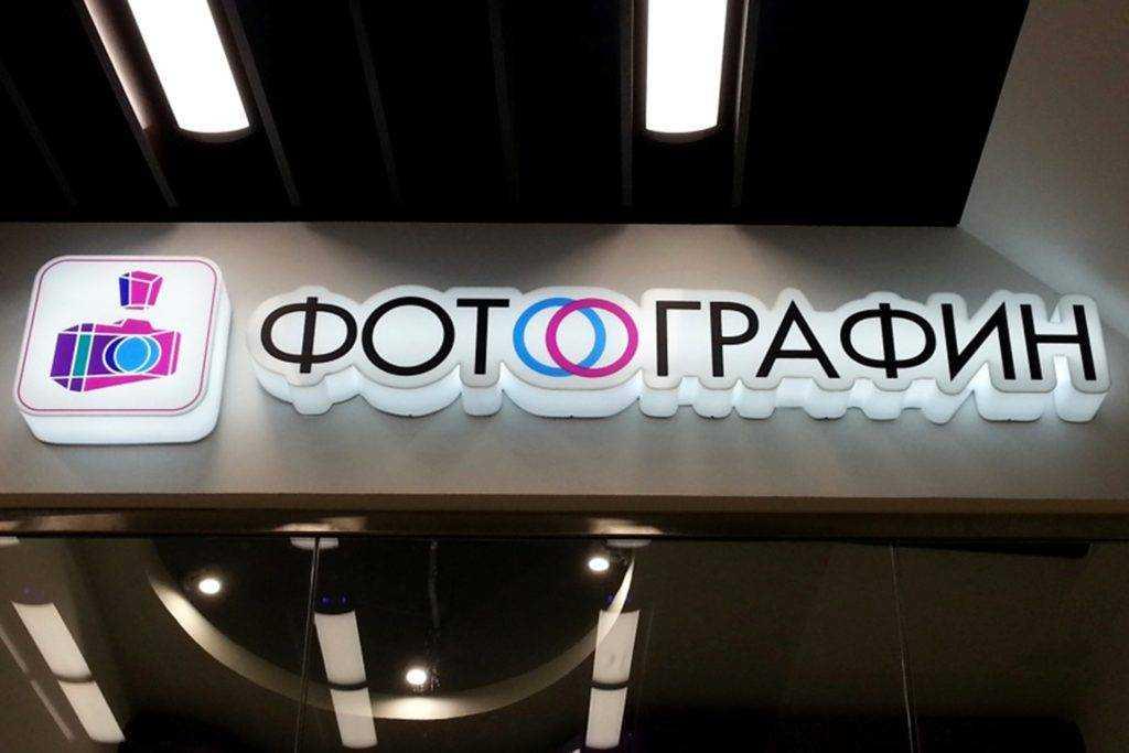 мегаманго наружная реклама вывеска световая фигурный короб фотоографин