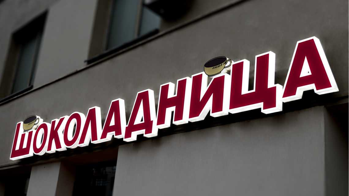 Объемные буквы русского алфавита цена