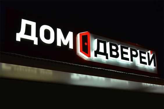 Светодиодные объемные буквы мегаманго цена заказать спб