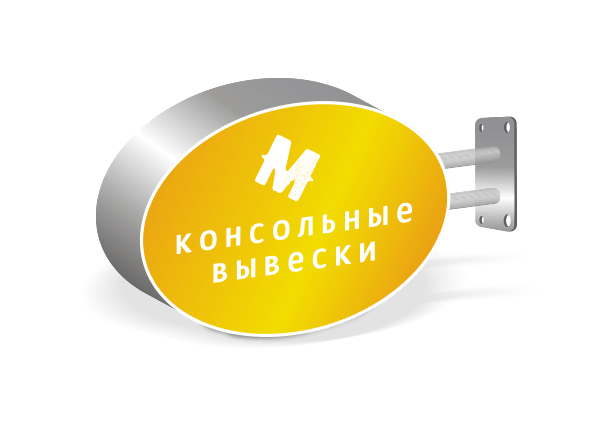 мегаманго наружная реклама рекламная консоль панель кронштейн