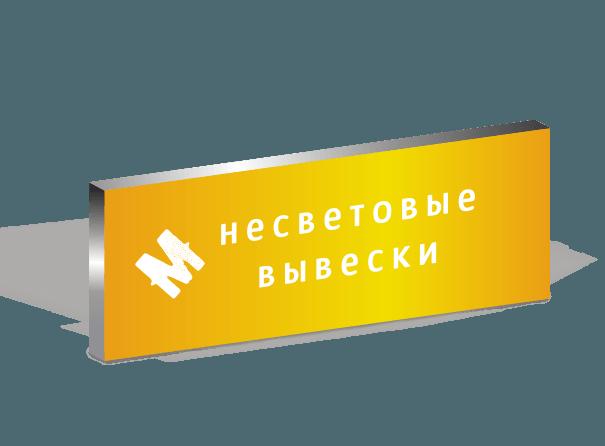 мегаманго наружная реклама вывеска не световая композитный короб
