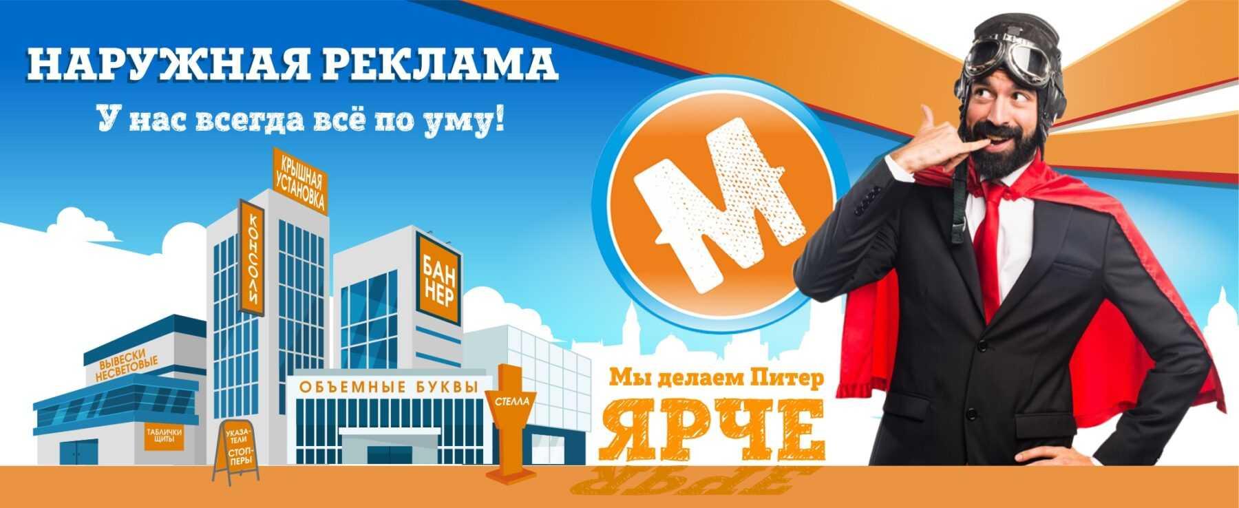 Мегаманго наружная реклама санкт петербург спб мега манго изготовление вывесок и объемных букв в санкт петербурге