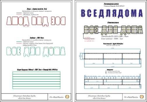 Объемные световые буквы чертежи для производства файл для фрезеровки мегаманго