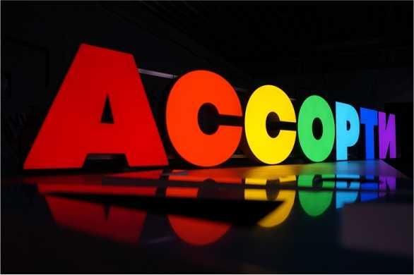 Световые объемные буквы из пластика дешево Мега Стандарт заказать спб цена мегаманго