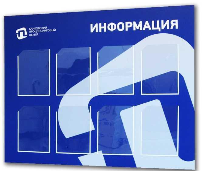 Стенд информационный инфостенд с плоскими прозрачными карманами цена купить спб петербург мегаманго