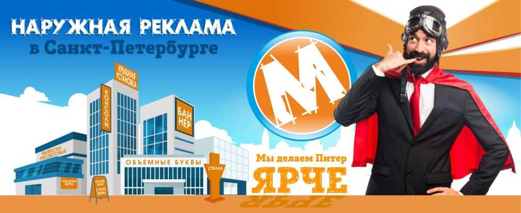 Мегаманго наружная реклама заказать санкт петербург спб мега манго изготовление вывесок и объемных букв в санкт петербурге