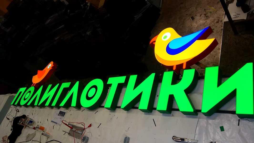 рекламная вывеска Полиглотики в виде объемных световых букв заказать в спб мегаманго